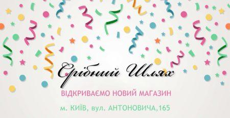 Новий магазин в м. Київ